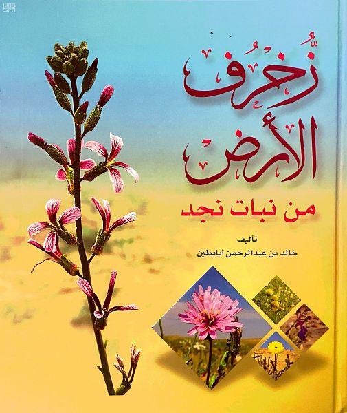 كتاب زخرف الأرض من نبات نجد pdf