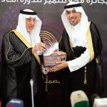 سمو أمين الرياض يُصدر 21 قرارًا إداريًا لتطوير منظومة العمل